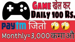 Earn Rs. 200/- per day Paytm cash by playing Ludo game | Earn free unlimited paytm cash 2017 【Trick】