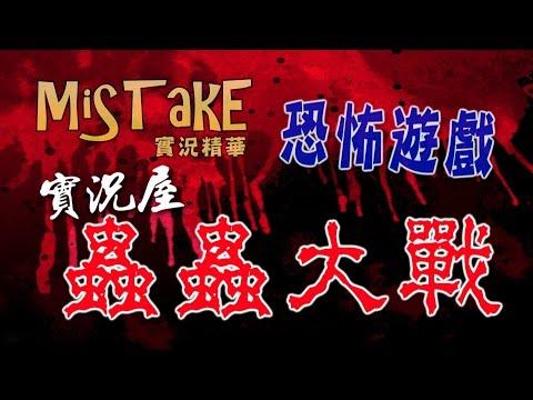 【MiSTakE】實況屋精華 - 恐怖遊戲之「蟲蟲大戰」(by TripleCars) 2015/07/19