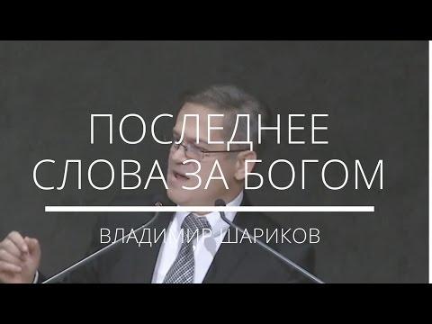 Xxx Mp4 Последнее слова за Богом Проповедует Владимир Шариков 3gp Sex