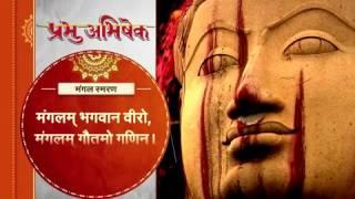 Mantra Sahit Teertankar Abhishek