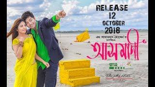 Asmani (আসমানী)   Official Trailer   Bappi Chowdhury   Shusmi Rahman     NEW Bengali Movie