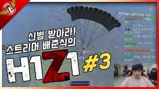 The first step toward being a pro streamer, H1Z1! #3 [ Bang