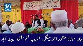 Full Bayan Maulana Dr Manzoor Ahmed Mengal | 2017 | Abbottabad | مولانا منظور احمد مینگل