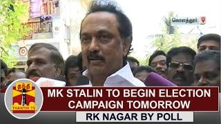 RK Nagar By Poll: MK Stalin to begin Election Campaign Tomorrow | Thanthi TV