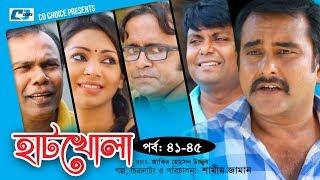 Hatkhola   Episode 41-45   Fazlur Rahman Babu   Prova   Akhomo Hasan   Bangla Comedy Natok