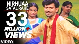 Nirhuaa Satal Rahe (Bhojpuri Video) - Dinesh Lal Yadav