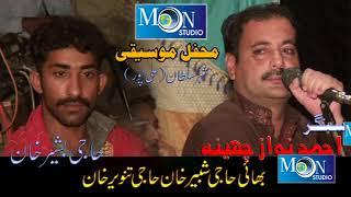 Dekh We Sanwal  Ahmad Nawaz Ali Pur Moon Studio Pakistan