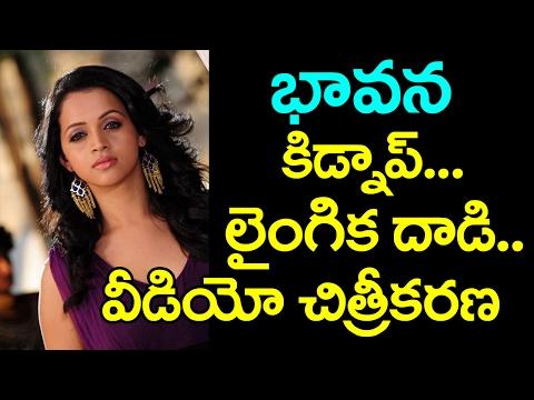 Xxx Mp4 Bhavana Kidnap And Rape Attempt Bhavana Allegedly Abducted Malayalam Actress Taja30 3gp Sex