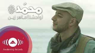 Maher Zain - Muhammad (Pbuh) [Waheshna] | [ماهر زين - محمد (ص) [وحشنا | Official Music Video