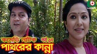 Fatafati Hasir Natok | Pathorer Kanna | EP - 17 | Chanchal Chowdhury, Alvi, Fazlur Rahman Babu