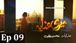 Meri Anaya - Episode 9 | Express Entertainment