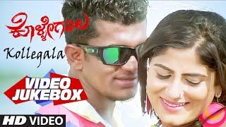 Kollegala Video Jukebox || Kollegala Video Songs || Venkatesh Deekshit, Kiran Gowda, Deepa Gowda