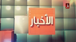 نشرة اخبار مساء الامارات 28-05-2017 - قناة الظفرة