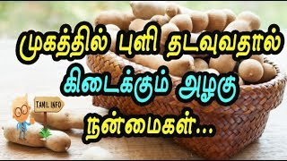 முகத்தில் புளி தடவுவதால் கிடைக்கும் அழகு நன்மைகள்... alagu kurippu - ( Tamil Info )