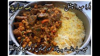Beef Masala Pulao / Bakra Eid Special Recipe By Yasmin Cooking
