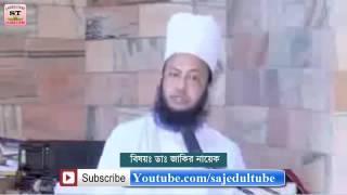 ডাঃ জাকির নায়েক কি সত্যপন্থী   Dr  Abul Kalam Azad Bashar about Dr Jakir Naik   Bangla Waz 2015