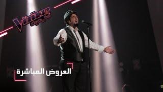#MBCTheVoice -  العرض المباشر الأخير - يوسف السلطان يؤدي موال 'لو علمت الدار' وأغنية 'راجع حساباتك
