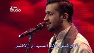 Tajdar-e-Haram Atif Aslam مترجمه للعربيه
