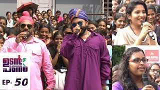Udan Panam l EPI 50 - Glorious 50th Episode at Vimala Collage l Mazhavil Manorama