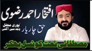 Haq Char Yaar Best Naqabat Iftikhar Ahmad Rizvi 2015 Mehfil E Naat Bhakkar