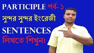 how to learn english grammar present  participle  in bangla language[By prakash saha]