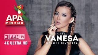VANESA - Govori bivshata / ВАНЕСА - Говори бившата