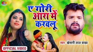 2017 Khesari Lal SuperHit Chaita Song ए गोरी आरा में आके करौलू 9,6 E Gori Aara Mein #  #