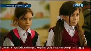 مسلسل نصيبي و قسمتك حكاية كان فية وخلص (الحلقة الخامسة ) كاملاً على القاهرة و الناس