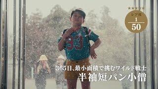 「半袖短パン」「デュクシ」など、懐かしの小学生あるあるネタ プラズマ乳酸菌『SPECIAL STUDENT』動画
