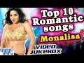 Top 10 Romantic Songs    Hot Monalisa    Video JukeBOX    Bhojpuri Hot Songs 2016 new