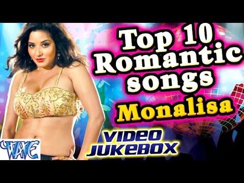 Xxx Mp4 Top 10 Romantic Songs Hot Monalisa Video JukeBOX Bhojpuri Hot Songs 2016 New 3gp Sex