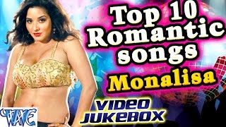 Top 10 Romantic Songs || Hot Monalisa || Video JukeBOX || Bhojpuri Hot Songs 2016 new