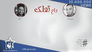 Saif Amer & Hakeem Hasan - Rah Tealag (Exclusive)   2016   (سيف عامر و حكيم - راح تعلك (حصرياً