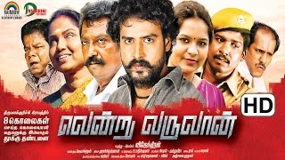 Tamil Cinema || VENDRU VARUVAN || Full Length 2016 Deepavali RELEASE Movie | HD
