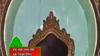 সুলতান পাড়া দরবার শরীফ এর ছামা গজল(৮)