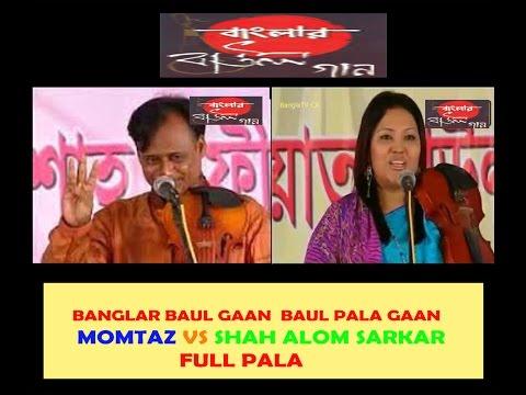Xxx Mp4 Banglar Baul Gaan Baul Pala Gaan Momtaz Vs Shah Alom Sarkar Full Pala 3gp Sex