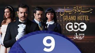 مسلسل جراند أوتيل | الحلقة التاسعة