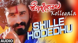 Shille Hodedhu || Kollegala || Venkatesh Deekshit, Kiran Gowda, Deepa Gowda