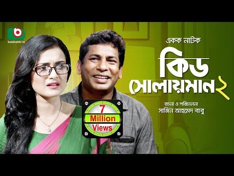 Xxx Mp4 ঈদ নাটক কিড সোলয়মান ২ Kid Solaiman 2 Full Ep Mosharraf Karim Nadia Eid Comedy Natok 3gp Sex