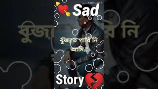 Cholonamoye । ছলনাময়ী । Samz vai । new bangla song। s's music production