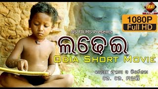 LADHEI || Odia Short Full Movie || HD Video