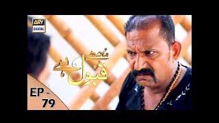 Mujhe Qabool Hai - Episode 79 - ARY  Digital Drama