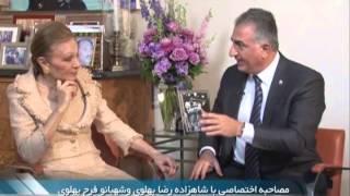 مصاحبه اختصاصی با شاهزاده رضا پهلوی و شهبانو فرح پهلوی نوروز ۱۳۹۴