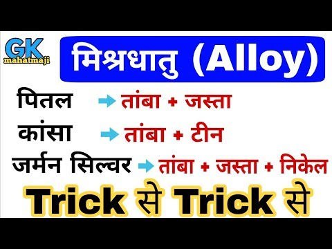 Xxx Mp4 Science GK Trick Alloy Metal And Components मिश्र धातुएं ट्रिक 3gp Sex