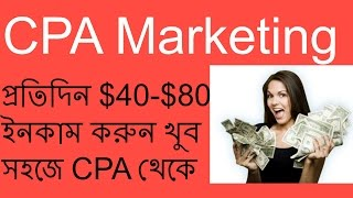 CPA Marketing Bangla Tutorial [Step-2]   Best CPA Networks All Time