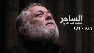 الساحر محمود عبد العزيز (1946 - 2016)