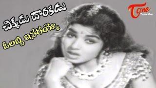Chikkadu Dorakadu Movie Songs || O Labbi Inarayyo Video Song || NTR, Jayalalitha