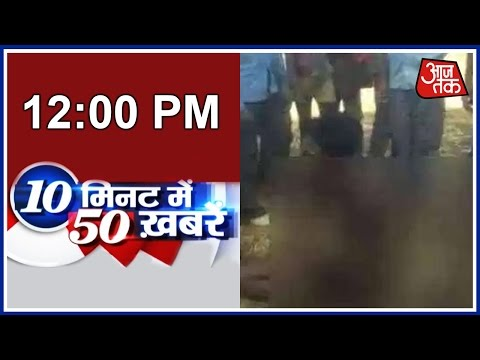 10 Minute 50 Khabrien: Couple Thrashed, Paraded Naked In A Village