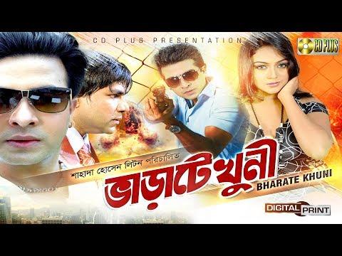 Xxx Mp4 Varate Khuni ভাড়াটে খুনি Shakib Khan Poly Amit Hasan Misha Showdagor Bangla Full Movie HD 3gp Sex