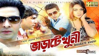 Varate Khuni (ভাড়াটে খুনি)- Shakib Khan | Poly | Amit Hasan | Misha Showdagor | Bangla Full Movie HD
